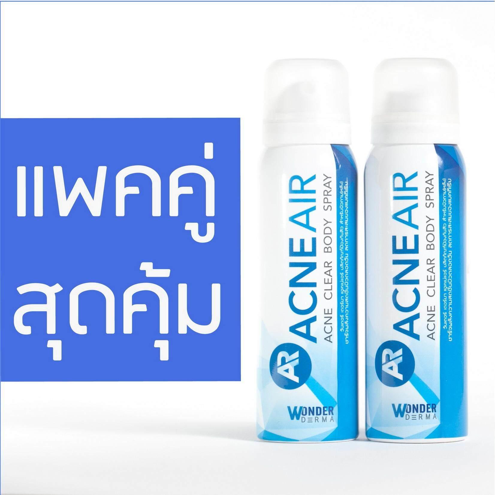 Acne Air แพคคู่ สุดคุ้ม (2 กระป๋อง) - สเปรย์รักษาสิวบนผิวกาย