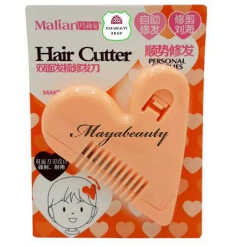 Malian Hair Cutter หวีหมออ้อย (สีส้ม) หวีโกนหมี หวีหมีน้อยจัดแต่งขน สำหรับคุณผู้หญิง 1 ชิ้น