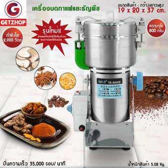 Getzhop เครื่องบดกาแฟและธัญพืช เครื่องบดอเนกประสงค์ บดของแห้ง สมุนไพร 800g กำลังไฟ  2,900 Watt Yun Bang รุ่น YB-800A (Stainless)รุ่นใหม่ !-