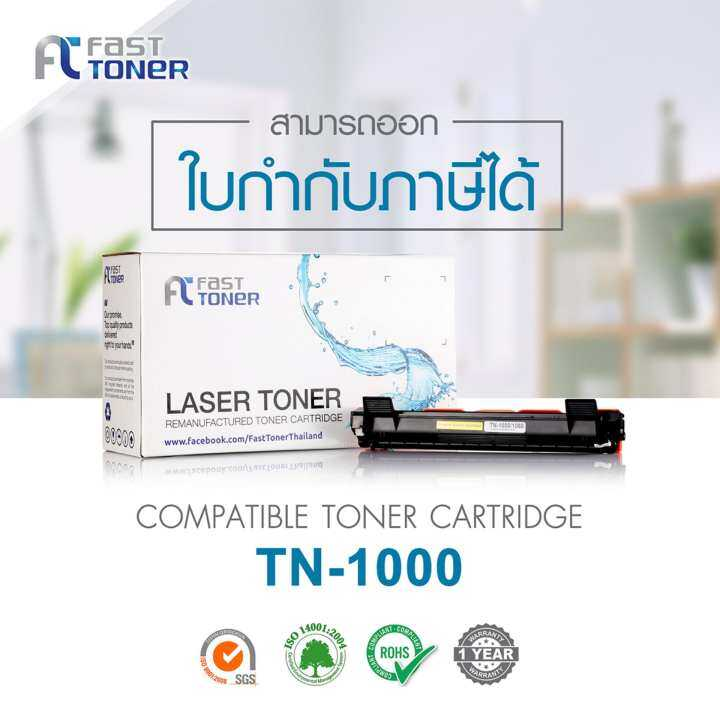 หมึกพิมพ์เลเซอร์ Brother รุ่น TN-1000 For Brother HL-1110/1112 /Brother DCP-1512 /Brother MFC-1810/815/Brother HL-1110E/1110R/1112E/1112R/Brother DCP-1510/1510E/1510R/1512/1512E/1512R/Brother MFC-1810E/1810R/1815R - Fast Toner