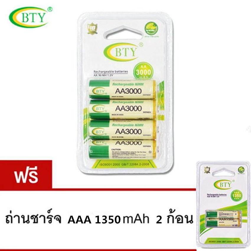 BTY ถ่านชาร์จ AA 3000 mAh NIMH Rechargeable Battery 4 ก้อน ฟรี  AAA 1350 mAh NIMH Rechargeable Battery 2 ก้อน
