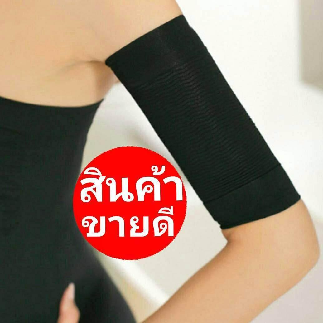 ( สีดำ ) ปลอกรัดต้นแขน ปลอกรัดแขนกระชับสัดส่วน ปลอกแขนเรียว ปลอกลดแขนใหญ่ ลดไขมัน กำจัดเซล์ลูไลท์ กระชับสัดส่วน กระชับแขนให้เรียวเล็ก