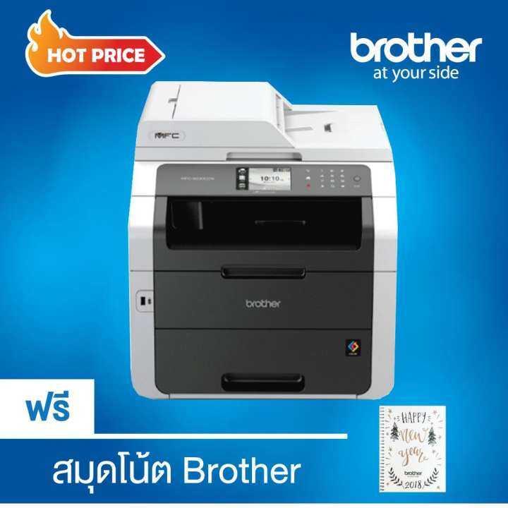แนะนำ Brother Printer MFC-9330CDW (black/gray) | Luis Custom PC