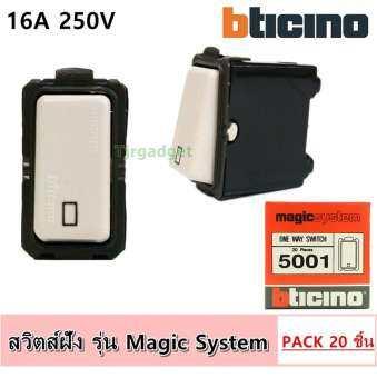 Bticino (แพ็ค 20 ชิ้น ลดพิเศษ) สวิตส์ เมจิก 16A 250V รุ่น Magic System