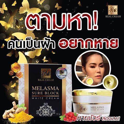 ครีมหน้าขาว-Melasma Sure Block White Cream เรียวครีม ครีมไพลสด ลดฝ้า กระ จุดด่างดำ รอยสิว หน้าขาวใสด้วยส่วนผสมเข้มข้นจากเหง้าไพลสด 100%Herbal creamครีมบล็อคฝ้าหน้าใส (1 กระปุก)