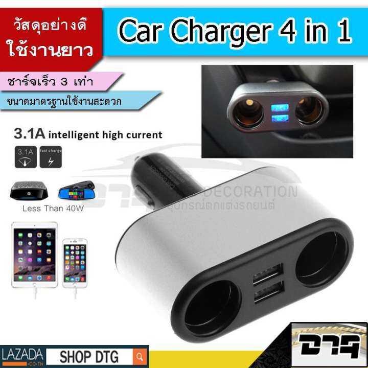 ซื้อที่ไหน DTG ที่เสียบช่องจุดบุหรี่ในรถยนต์ 2 USB / 3.1A ชาร์จเร็วกว่าเดิมถึง 3 เท่า + เพิ่มช่องจุดบุหรี่ 2 ช่อง (จำนวน 1ชิ้น) สีเงิน