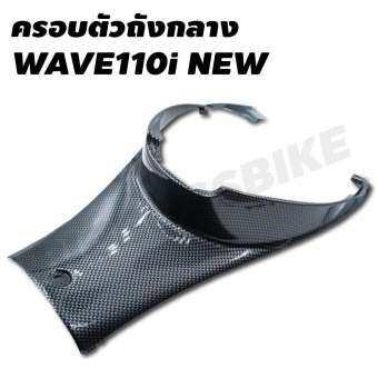 ซื้อที่ไหน ครอบตัวถังกลาง สำหรับ WAVE110i NEW ของแท้ศูนย์ หุ้มเคฟล่าดำ (4D0)