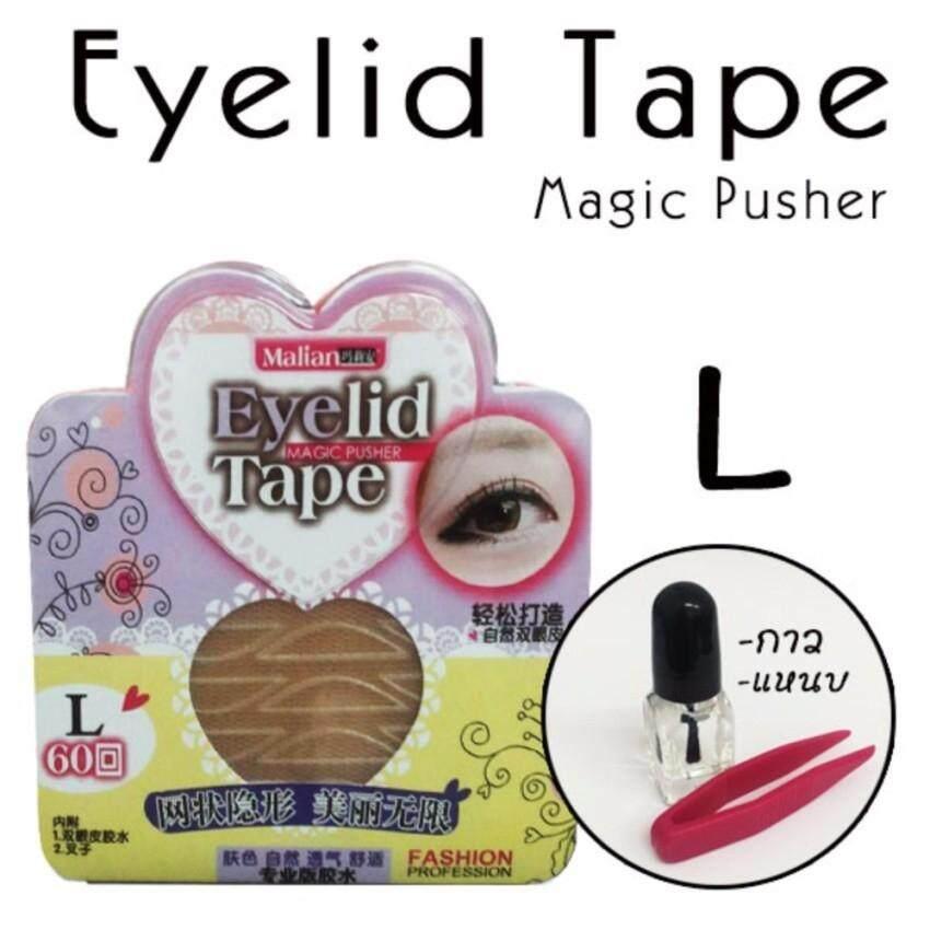 ไซส์L Malian Magic Pusher Eyelid Tape สติ๊กเกอร์ทำตาสองชั้นแบบตาข่าย พร้อมกาวและแหนบ ขนาดบรรจุ 60 คู่