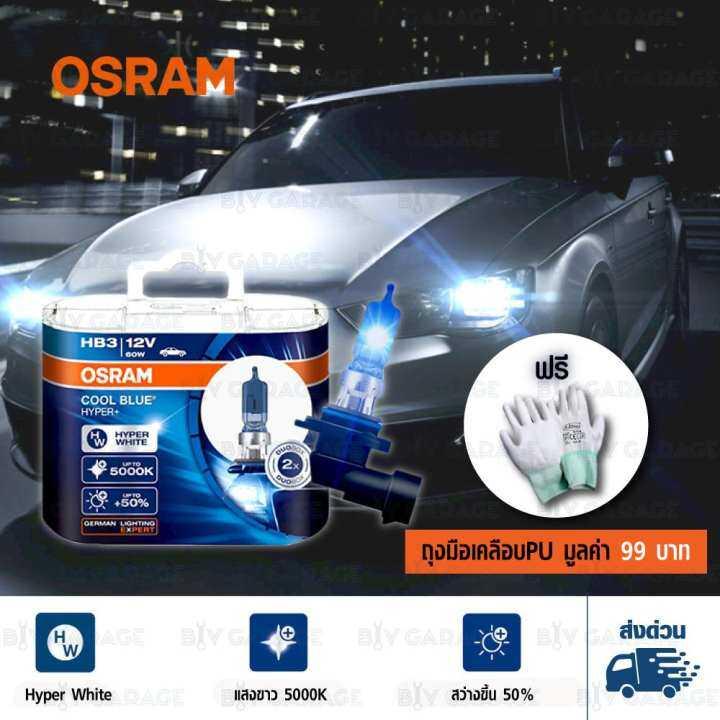 ราคา OSRAM หลอดไฟหน้ารถยนต์ Cool Blue Hyper+ +50% 5000K HB3 แพคคู่