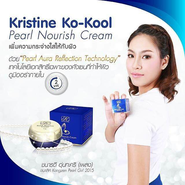 Kristine Ko-Kool Pearl Nourish Cream ครีม ไข่มุก คังเซน รองพื้น บำรุง 5g. (1 กล่อง)