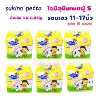 Sukina Petto โอบิสุนัขเพศผู้กันยกขาฉี่Size S สุนัขเอว 11-17 ซม. สุนัขน้ำหนัก 3.6-6.8 กิโลกรัม 6 แพค-