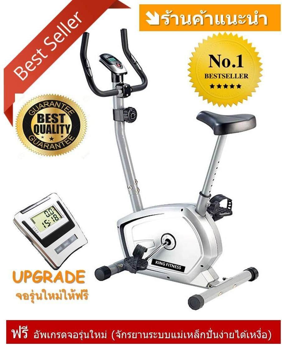 KF-FIT จักรยาน Magnetic Exercise Bike KF-MB8339