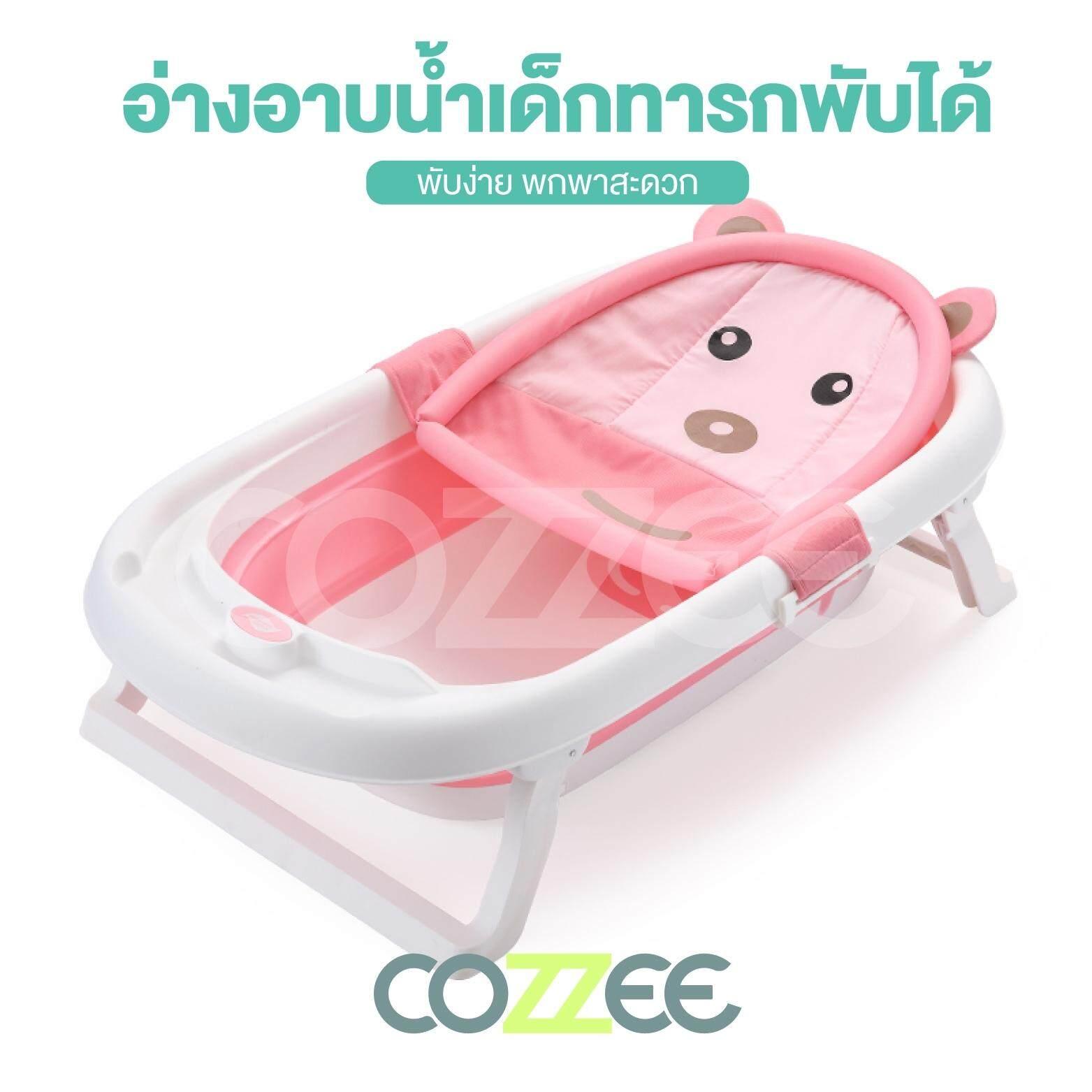 แนะนำ Cozzee อ่างอาบน้ำเด็กพับเก็บได้ (แถมตาข่ายรองอาบน้ำลายหมี) ที่อาบน้ำเด็กทารก ตาข่ายอาบน้ำเด็กทารก เปลรองอาบน้ำเด็ก รุ่น Baby Bath Tub BH-318/S