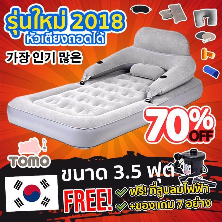 TOMO ที่นอนเป่าลม ขนาด 3.5 ฟุต (ขายดี) + หัวเตียง + ที่สูบลมไฟฟ้า + หมอน 2 ใบ + ชุดหมอนรองคอ