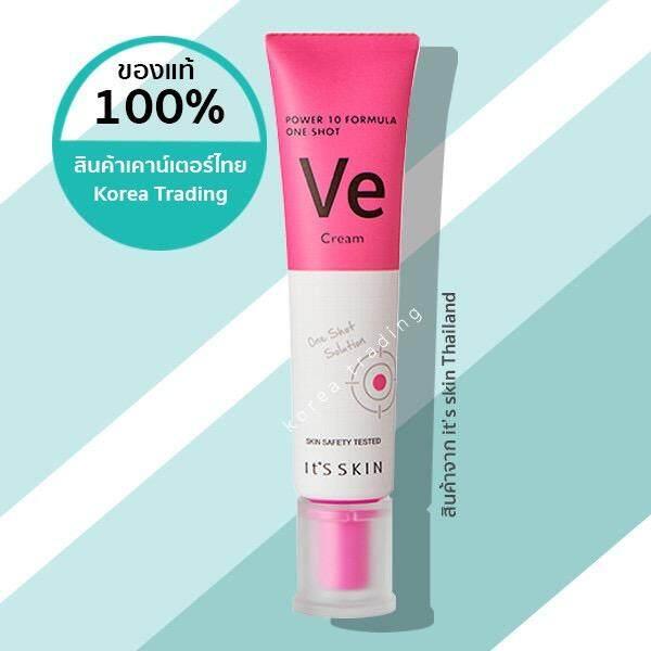 ของแท้เคาน์เตอร์ไทย/ฉลากไทย It's skin Power 10 Formula One Shot VE Cream 35ml ครีมสูตร VE (KTSRC)