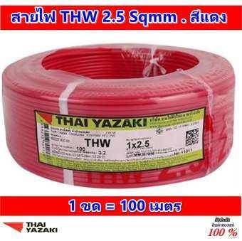 Thai Yazaki สายไฟ  THW 2.5 สำหรับ เดินสาย ภายในอาคาร สีแดง สายไฟ ทองแดง มาตรฐาน หุ้มฉนวน แกนเดียว สำหรับ งานไฟฟ้า ทั่วไป งานเดิน อุปกรณ์ไฟฟ้า