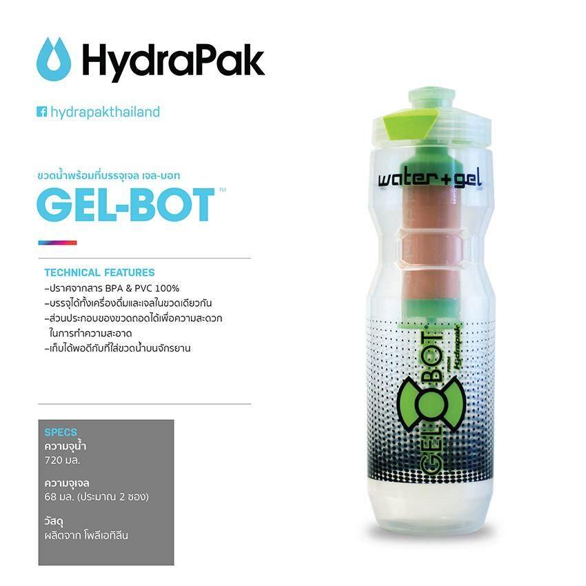GB01 - Hydrapak, Gel Bot ขวดน้ำพร้อมที่บรรจุเจล เจล บอท
