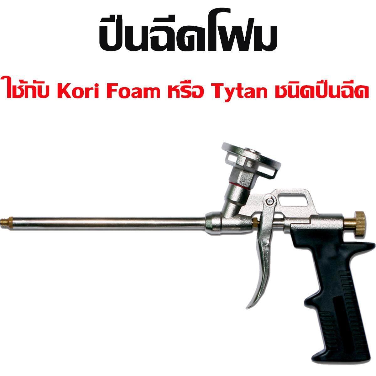 Kori ปืนยิงโฟม Nuri#311