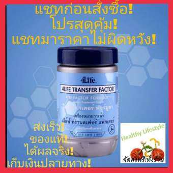 4Life Transfer Factor ภูมิแพ้ เบาหวาน ความดัน ซ่อมเซลล์-