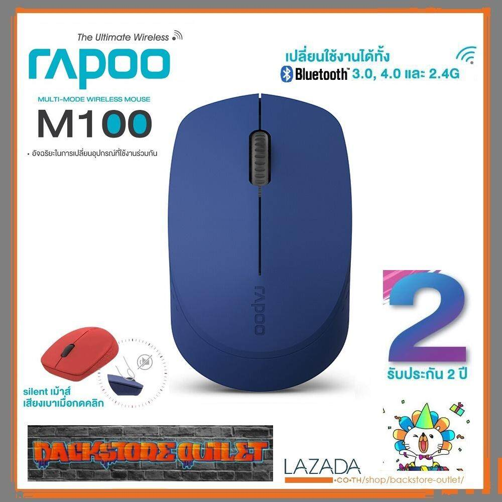 RAPOO M100 BLUETOOTH MULTIMODE WIRELESS MOUSE Bluetooth 3.0/Bluetooth 4.0/WIRELESS 2.4G SILENT MOUSE ปุ่มเก็บเสียง - รับประกัน 2 ปี
