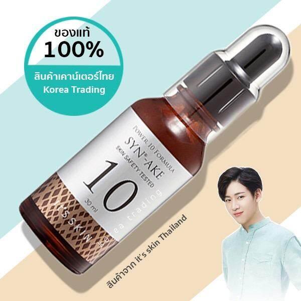 ของแท้ เคาน์เตอร์ไทย ฉลากไทย It's skin Power 10 Formula Effector 30ml เซรั่มสูตร SYN-AKE (KTSRR)
