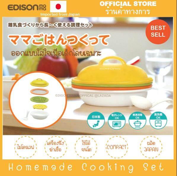 ซื้อที่ไหน EDISON MAMA ชุดทำอาหารเด็ก บด และนึ่ง (4 IN 1)