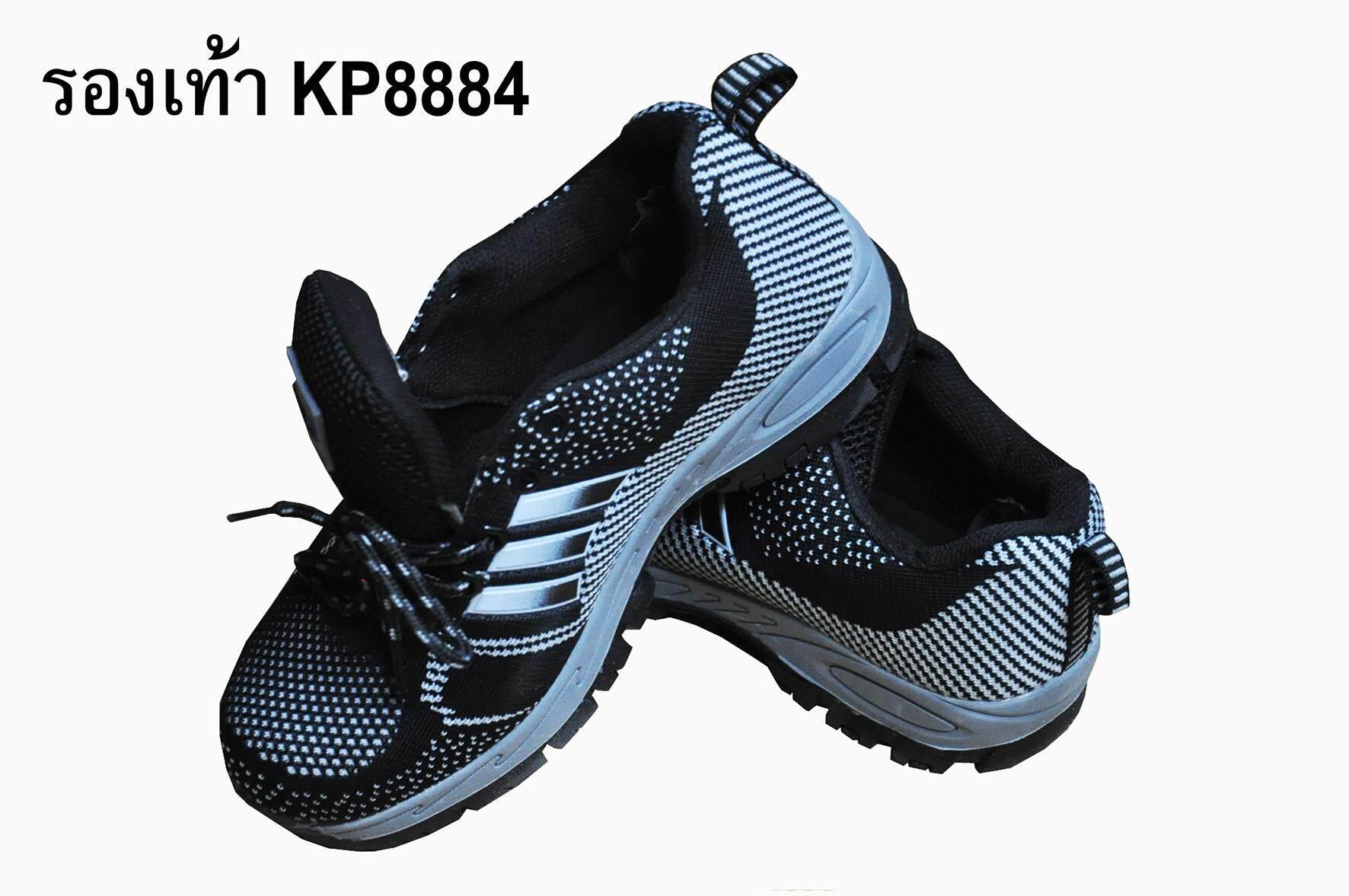 รองเท้าเซฟตี้ KP8884