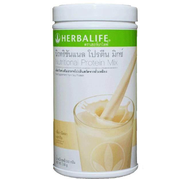 ❤️Herbalife โปรตีนเชค รสวนิลา เครื่องดื่มนิวทริชั่นแนล โปรตีน ดริ้งค์ เฮอร์บาไลฟ์