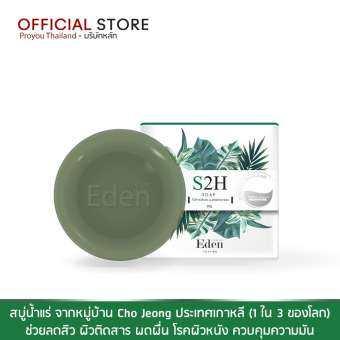 ซื้อที่ไหน SKIN OF EDEN - S2H SOAP ช่วยลดสิว ผิวติดสาร ผดผื่น โรคผิวหนัง ควบคุมความมัน ผิวชุ่มชื้น ไม่ทำร้ายผิวที่บอบบางแพ้ง่าย (Sensitive Skin)