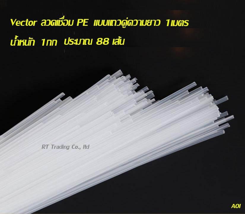 Vector ลวดเชื่อมพีอี ลวดเชื่อม ลวดเชื่อมพลาสติก สายเชื่อม แบบแถวคูู่ ความยาว 1 เมตร (สีขาว)