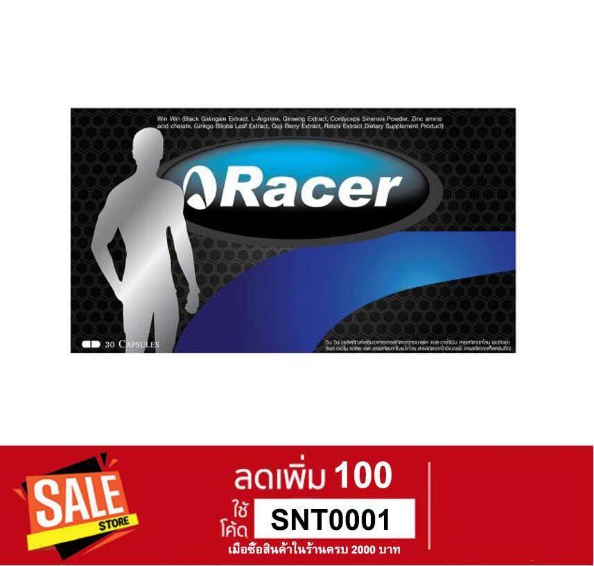 Racer เรเซอร์ อาหารเสริมผู้ชาย