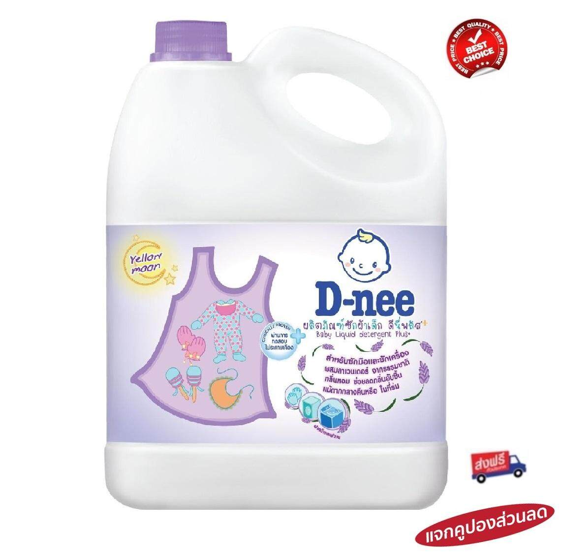 แนะนำ (ส่งฟรี) d nee ขนาด 3000 มล น้ำยาซักผ้าเด็ก ดีนี่ สีม่วง กลิ่น Yellow moon จำนวน 1 แกลลอน