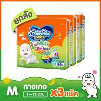 ขายยกลัง MamyPoko Pants Lovely DayNight M 66-