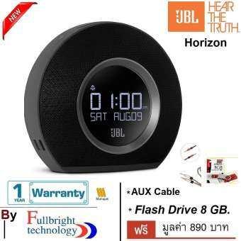 JBL Horizon Bluetooth Speaker/Clock ลำโพงพกพาบลูทูธ นาฬิกาปลุก รับประกันศูนย์ไทย แถมฟรี สายถัก AUX และFlash drive 8 GB. รวม 890 บาท-