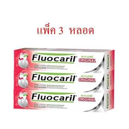 Fluocaril Original ฟลูโอคารีล ยาสีฟัน ออริจินัล160 กรัม ( แพ็ค 3 หลอด )