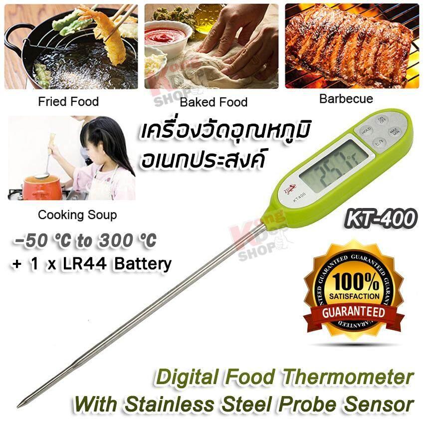 โปรโมชั่น KT-400 Digital Cooking Food Probe Meat Kitchen Electronic BBQ Selectable Thermometer -50 °C ~ 300 °C เครื่องวัดอุณหภูมิ แบบปากกา วัดอุณหภูมิอาหาร เนื้อสัตว์ ผัก ผลไม้ เครื่องวัดอุณหภูมิในอาหาร ของเหลว เครื่องวัดอุณหภูมิอาหาร เนื้อสัตว์ โพรบยาว