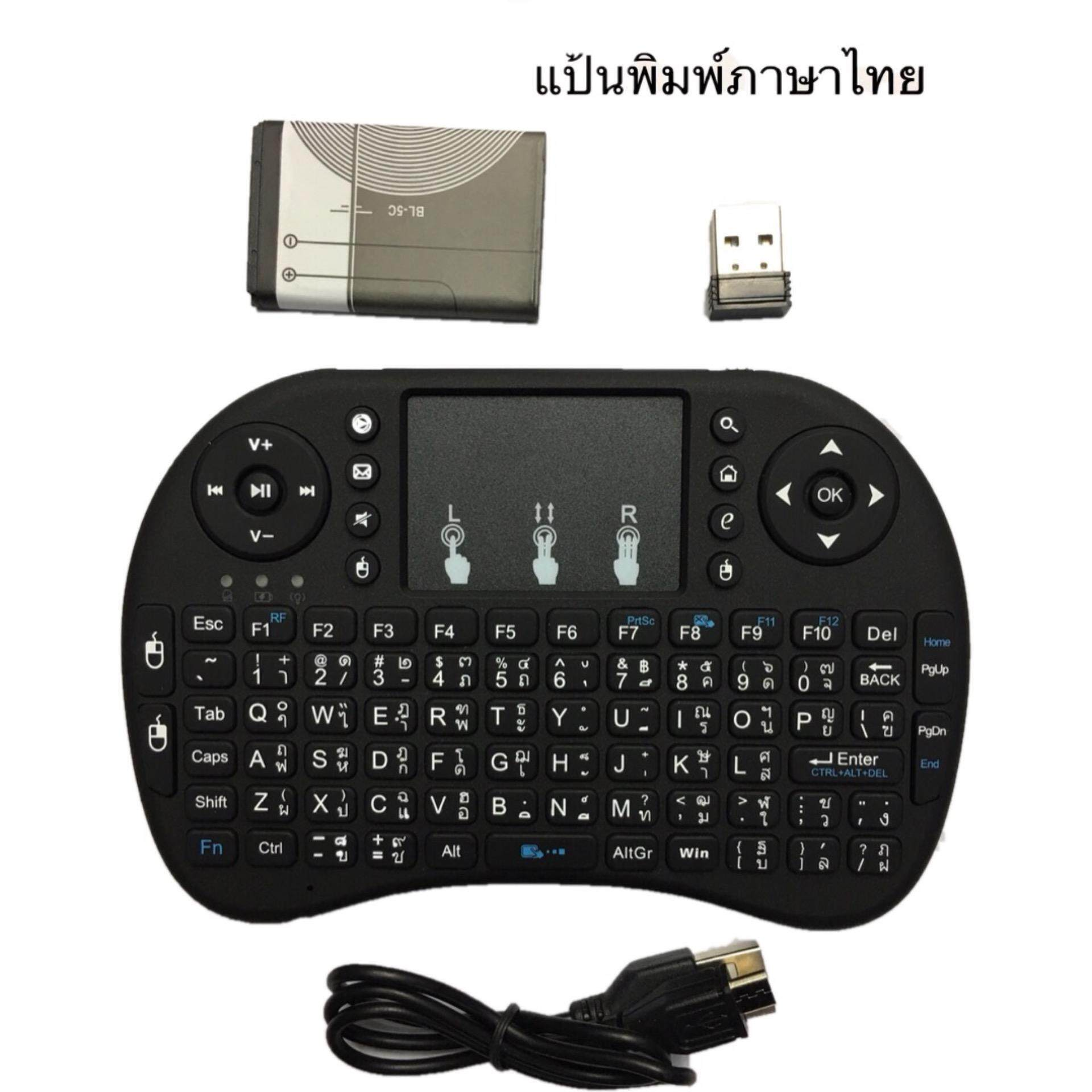 Mini Wireless Keyboard + Touchpad  + แป้นพิมพ์ไทย สำหรับ Android tv box , Smart TV, mini pc, windows