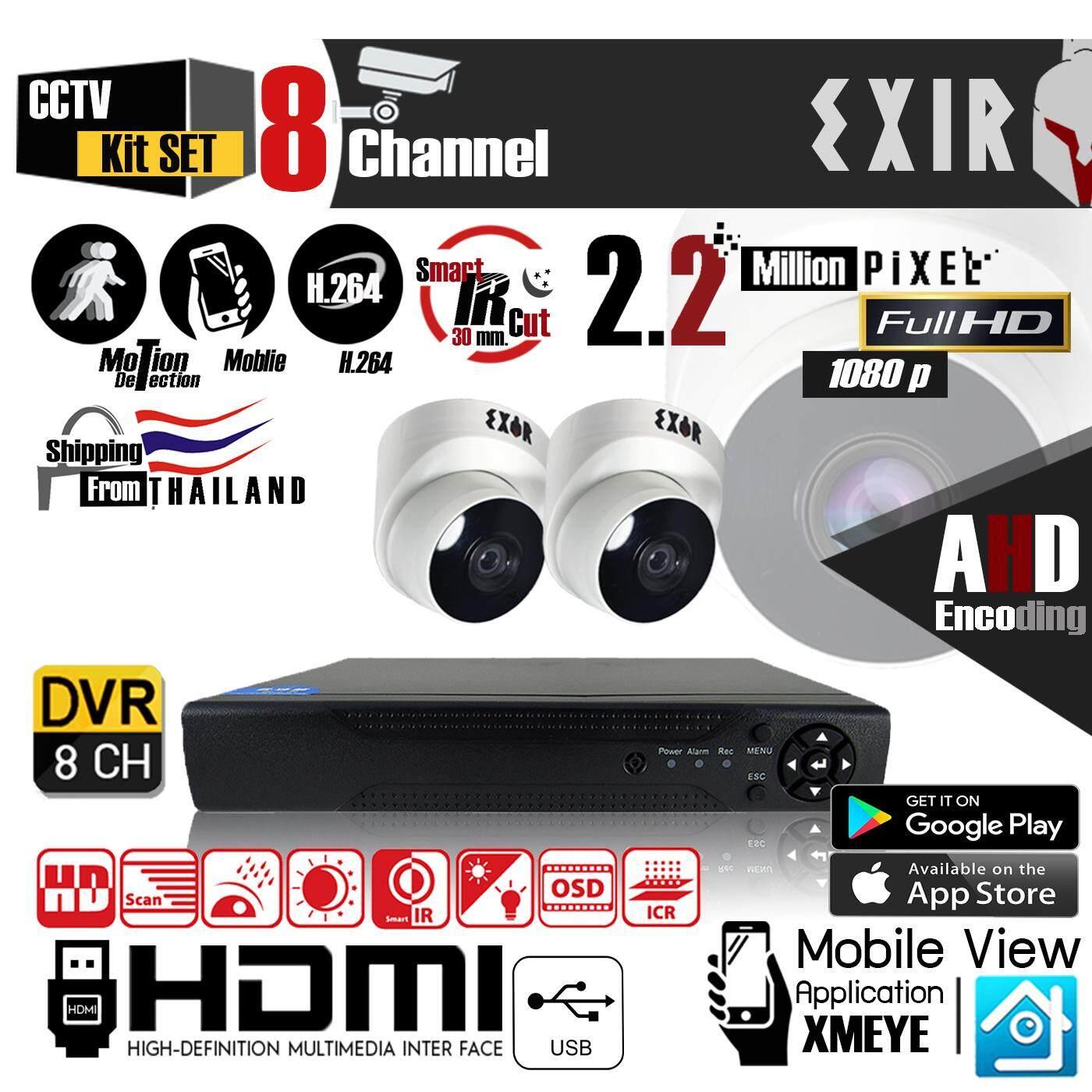 เห็นผลจริง ชุดกล้องวงจรปิด EXIR 8CH AHD CCTV Kit Set. กล้อง 2 ตัว ทรงโดม(OEM) 2.2 MP New 2018 Model Full HD 1080p เลนส์ 4mm และ เครื่องบันทึกภาพ DVR Full HD 1080p 8 Channel+ฟรีอะแดปเตอร์ ทนทานคุ้มค่า