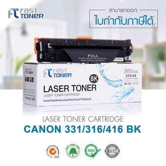 Fast Toner CANON ตลับหมึกพิมพ์เลเซอร์ CANON Cartridge-331/316/416 (Black)-