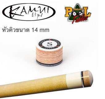 หัวคิวพูล บิลเลียด Kamui Clear Original Cue Tip Soft