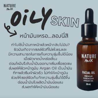NatureMix Argan Oil 10 ml.