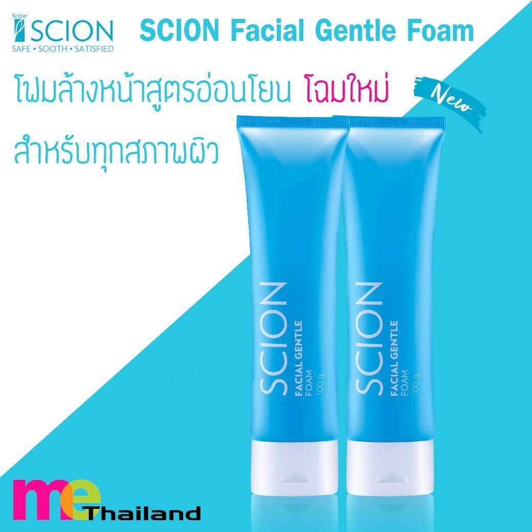 ซีออน NUSKIN Scion Facial Foam โฟมล้างหน้า สารสกัดจากเม็ดลำไย 2 หลอด