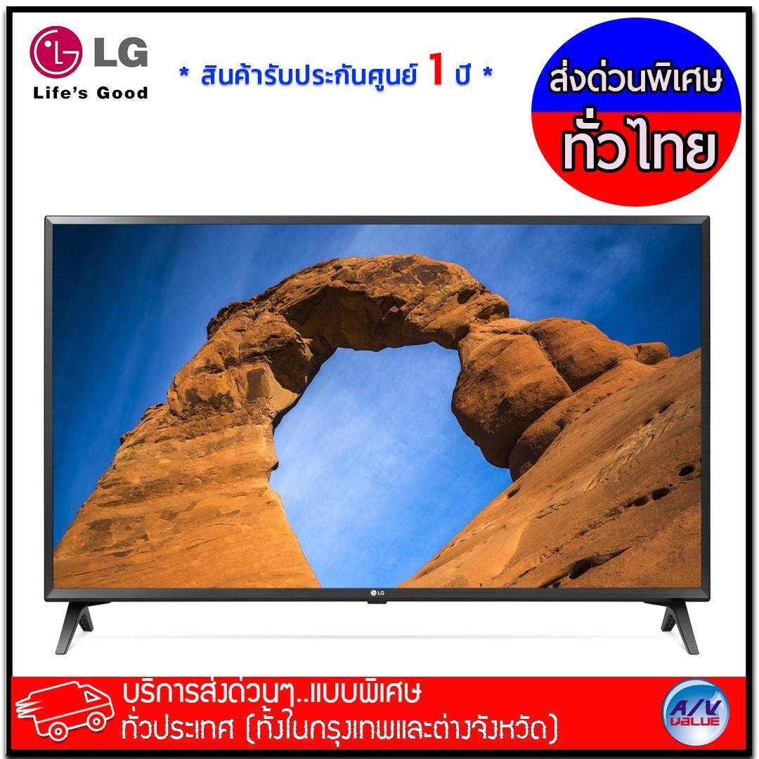 LG Full HD Smart TV 49LK5400PTA