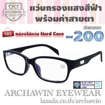 แว่นสายตา แว่นสายตาสั้น ทรงสี่เหลี่ยม พร้อมกรองแสงคอม รุ่น 1287 J1 ค่าสายตา -200