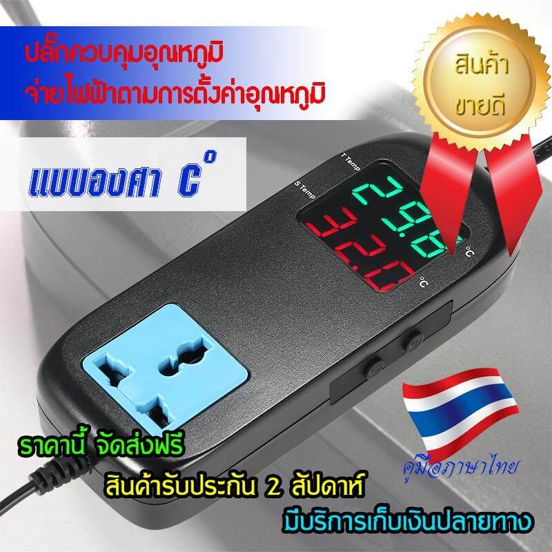 ปลั๊กควบคุมอุณหภูมิ 220Vac ดิจิตอล อัจฉริยะเทอร์โมอิเล็กทรอนิ MH-2000 กับสายไฟแสดงอุณหภูมิเทอร์โม