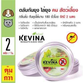 Kevina natural ตลับไล่ยุง ไล่แมลง ยากันยุง กลิ่นส้ม แบบวางทิ้งไว้ สำหรับสุนัข แมว และทุกคนในครอบครัว รัศมี 2 เมตร x 2 ชิ้น-