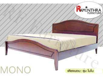RF Furniture เตียงไม้ โมโน ขนาด 3.5 ฟุต และ 6  ฟุต (สีไม้ธรรมชาติ)-