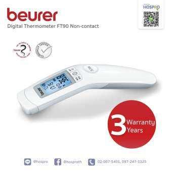 เทอร์โมมิเตอร์วัดไข้ แบบไม่ต้องสัมผัส ระบบอินฟาเรด Beurer รุ่น FT90 Beurer Non-contact Clinical Thermometer-