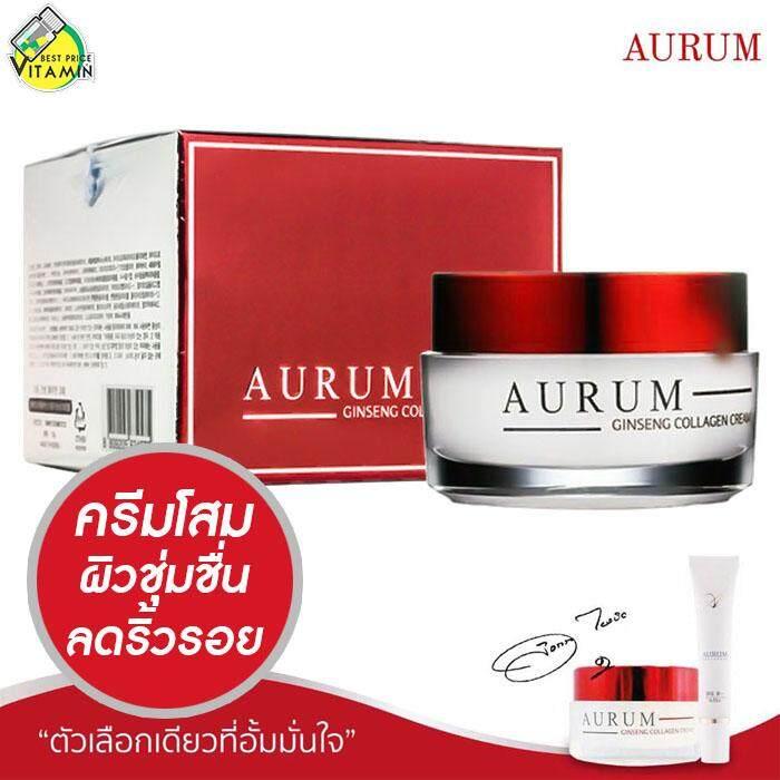 Sale ส่งท้ายปีท็อป 1 ดีที่สุด Aurum Ginseng Collagen Cream [50 g.] ครีมโสมและคอลลาเจน ฟื้นฟูผิวและช่วยให้ผิวหน้าดูอ่อนกว่าวัย ใช้ได้ผลจนต้องบอกต่อ