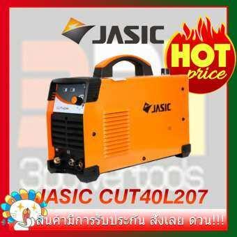 เครื่องตัดพลาสม่า JASIC  รุ่น CUT 40 (L207) (สีส้ม) ของแท้100%-